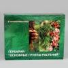 Гербарий Основные группы растений (52 лт)